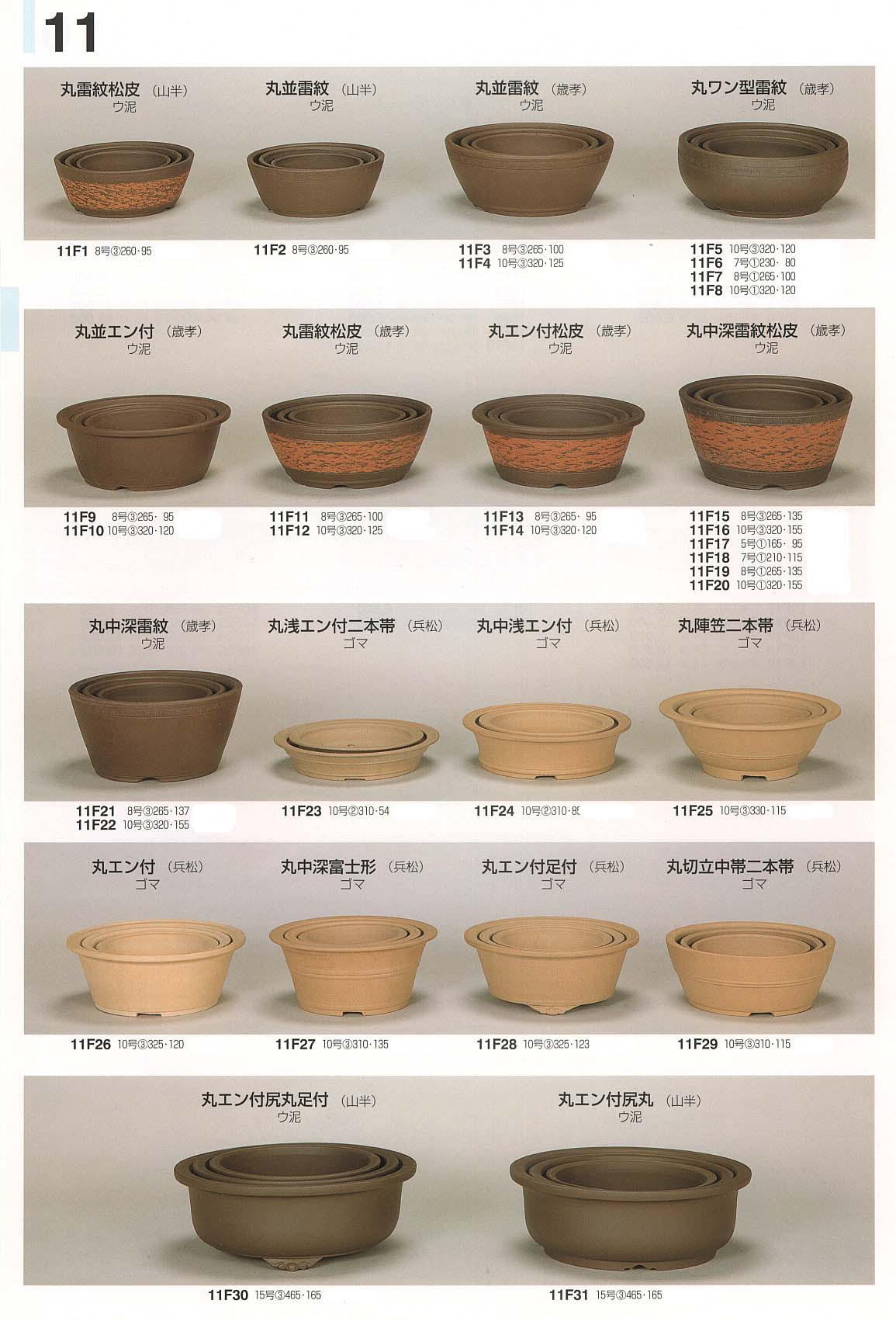 Vasi giapponesi for Vasi bonsai giapponesi